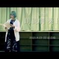 出演舞台 S企画 朗読劇「葵上」舞台映像発売(オンライン)