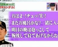 和田元監督、西勇輝に貫禄を見せつける