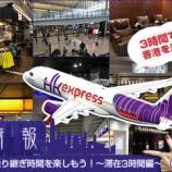 『香港彩り情報「香港国際空港からの乗り継ぎ時間を楽しもう!~滞在3時間編~」』の画像