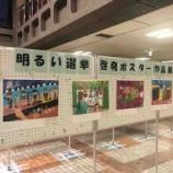 『明るい選挙啓発ポスター作品展が戸田市役所二階ロビーで開催中。大人が見てもうなる見事な力作も!どうぞ市役所に足をお運びください。』の画像