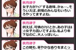【グリマス】イベント「女子力UP!エンジョイホリデー♪」ショートストーリーまとめ2