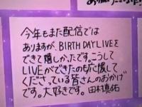 【乃木坂46】田村真佑の字が汚すぎる件wwwwwwwww【9th YEAR BIRTHDAY LIVE】