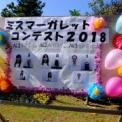 2018年 第50回相模女子大学相生祭 その16(ミスマーガレットコンテスト2018)