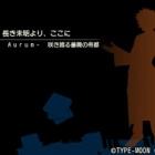 『Fate/EXTELLAプレイ日記 金詩篇(真ルート) 第1章~第3章(ネタバレ注意)』の画像