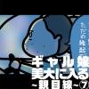 【親目線】ギャル娘美大に入る〜ラスト!〜