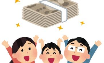 【有能】神戸市の給付金支給率99%でトップクラス