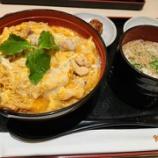 『名古屋コーチンの親子丼~【鶏三和】@神戸三宮 さんちか店』の画像