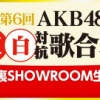 AKB 47thシングルの選抜発表あるけど誰がセンターだと思う?