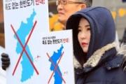 【竹島問題】 日本大使館前で「独島表記抜けた朝鮮半島旗」反対デモ(写真)[01/31]
