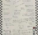 児童の名前を黒板に「忘れ物ランキング」と掲示→女性教諭が謝罪