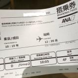 『成田空港のアライバルラウンジでお腹いっぱい食べてから福岡に移動してみた。』の画像