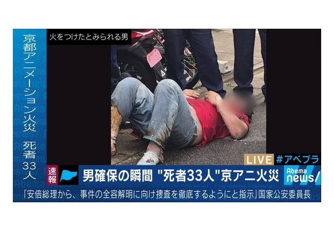 京都アニメーション火災、死者33人に 確保された男は意識不明
