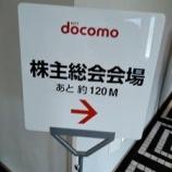 『【9437】NTTドコモの株主総会に出席したよ。興味深い質問を掲載しました。』の画像