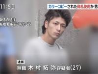 【速報】キムタク逮捕!!!!!!!!!