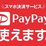 『PayPay使えるようになりました!』の画像