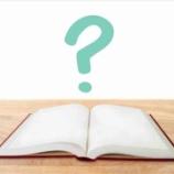 『家造りの質問を募集!!』の画像