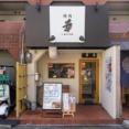 大阪メトロ守口駅ちかくに「焼肉 幸‐しあわせ‐」って焼肉店できてる