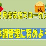 『2/18 藤枝支店 乗務員会議』の画像