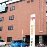 『ゆうパック運転手の行方不明はどこ?左京郵便局の失踪事件を2chが居場所を特定か【画像】』の画像
