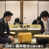 『藤井聡太七段、竜王戦4組 初戦を勝利! 1/24』の画像