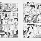 『海原雄山「蕎麦に薬味など必要ない」←ファッ!?』の画像