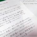 赤木夫人から岸田首相へ