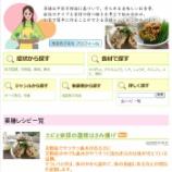 『薬膳レシピ「体よろこぶ暮らしの薬膳」きぐすり.comさんに掲載していただきました』の画像