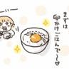 卵をどうする?