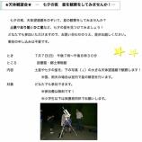 『戸田市立図書館で7月7日天体観望会が行われます(19時より) 事前申込みは不要です』の画像