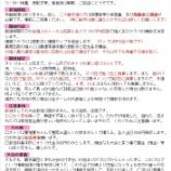 『【闘笑軍団VSきわみ会】第四回親睦釣り大会』の画像