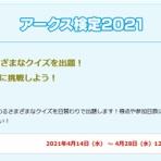 アークスノート【PSO2 PSO2:NGSブログ】