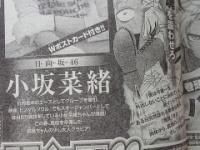 【日向坂46】次週『週刊サンデー』表紙&巻頭グラビアに小坂菜緒がキタァーーー!!!!!!!
