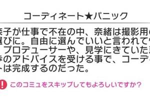 【ミリシタ】「プラチナスターツアー~Super Duper~」イベントコミュ後編