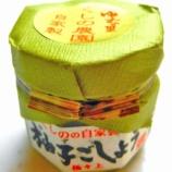 『柚子は九年で花が咲く』の画像