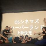 『元町映画館1週間連続満席達成の『みぽりん』千秋楽で、人生初の絶叫上映!』の画像