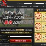 『【リアル口コミ評判】競馬予想X(エックス)』の画像