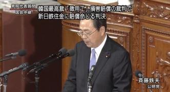 韓国最高裁、徴用工として日本で強制的に働かされたと主張する韓国人4人の主張を認め、新日鉄住金に損害賠償を言い渡す