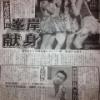 前田「みぃちゃんがいたから研究生武道館できた」
