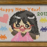 『2013年もよろしくお願いします。』の画像