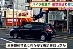 【動画】バイク男性、車と衝突するも空中で一回転し着地!