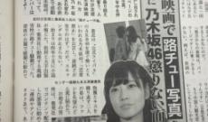 乃木坂46斉藤優里のスキャンダル記事を週刊文春が掲載