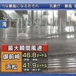 『台風24号の勢力がスゴイ...浜松では最大瞬間風速が40M越え。市内全域で停電&看板落下などの被害が発生している模様』の画像