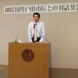 『神保国男・戸田市長と語る会 開催』の画像