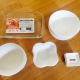 『《断捨離とダイソーの白いお皿で食器棚を整理しました》』の画像