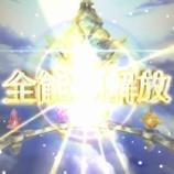 『【ドラガリ】マナサークル全解放10人目はこの人!』の画像