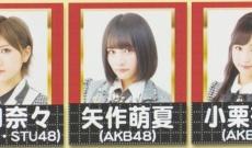 【重大発表】矢作萌夏センター!初の19人選抜!AKB48 56thシングル「サステナブル」が9月18日発売決定!