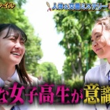 『【乃木坂46】松尾美佑、ゴールデン単独初出演!!!『THE突破ファイル』キャプチャまとめ!!!』の画像