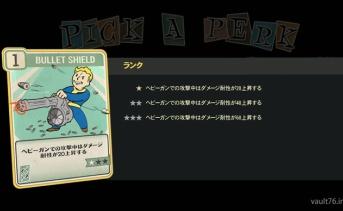 Fallout 76 PERK「Bullet Shield」
