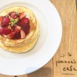 『お久しぶりのJ.S PANCAKE CAFEのランチタイムでお得にスイーツパンケーキ♥』の画像