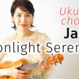 『Youtube「Moonlight Serenade」』の画像